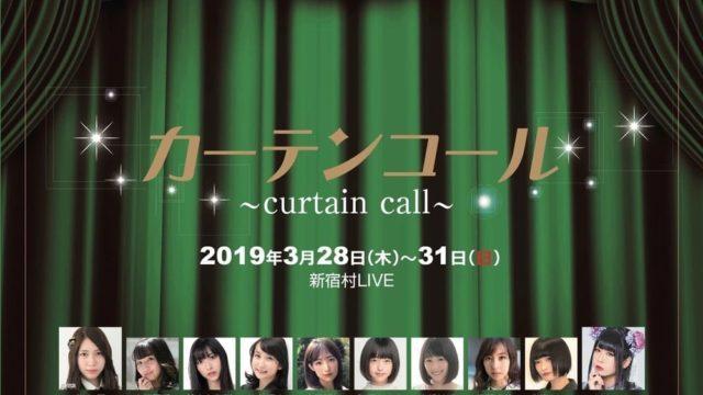 カーテンコール新宿村LIVE