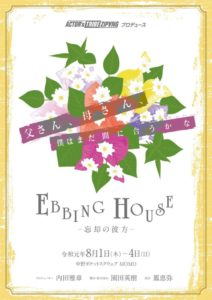 EBBINGHOUSE
